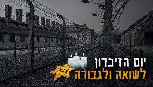 יזכור – יום הזיכרון לשואה ולגבורה